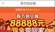 看新闻赚钱软件推荐:中青看点注册送1元,可直接提现