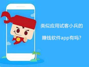 苹果ios手机赚钱软件推荐:简单下载安装可赚10元以上~