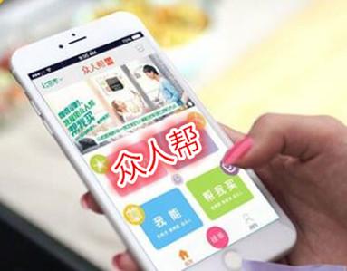 众人帮赚钱:一款可以在手机做任务赚钱软件APP