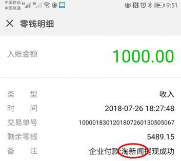 淘新闻最新1000元收款图
