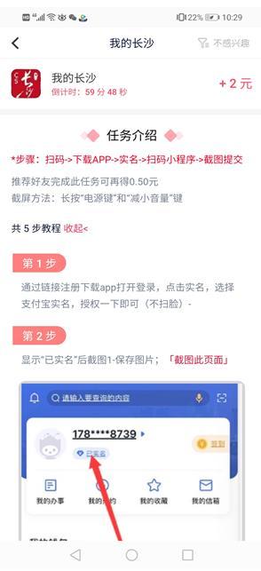 应用试客app截图